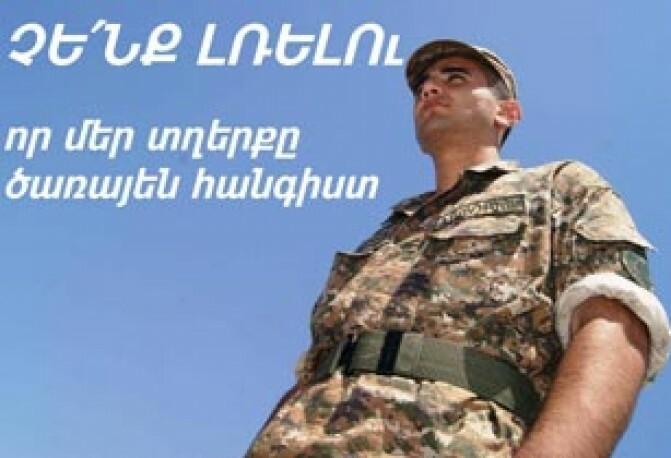 Զինվորը բողոքել է «Չենք լռելու»-ին (հեռախոսազրույցի ձայնագրություն)