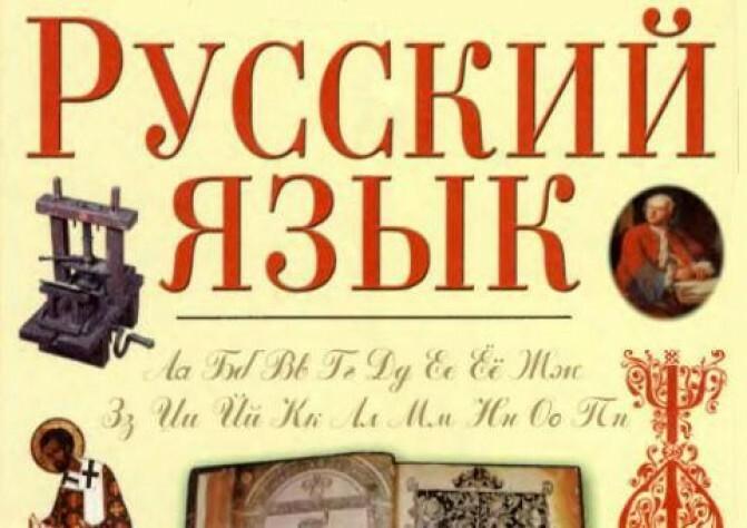 Ռուսերենը ավելացել է քննությունների մեջ որպես օտար լեզու