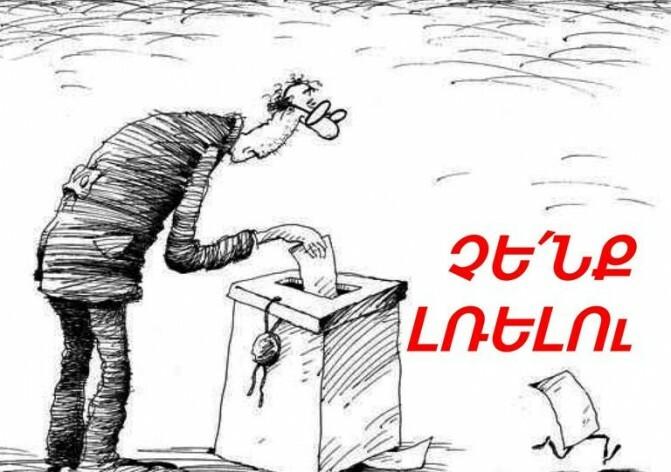 Քվեաթերթիկներն անվավեր դարձնելու կոչ (ՏԵՍԱՆՅՈՒԹ)