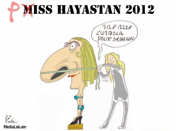 Միսս Հայաստան 2012