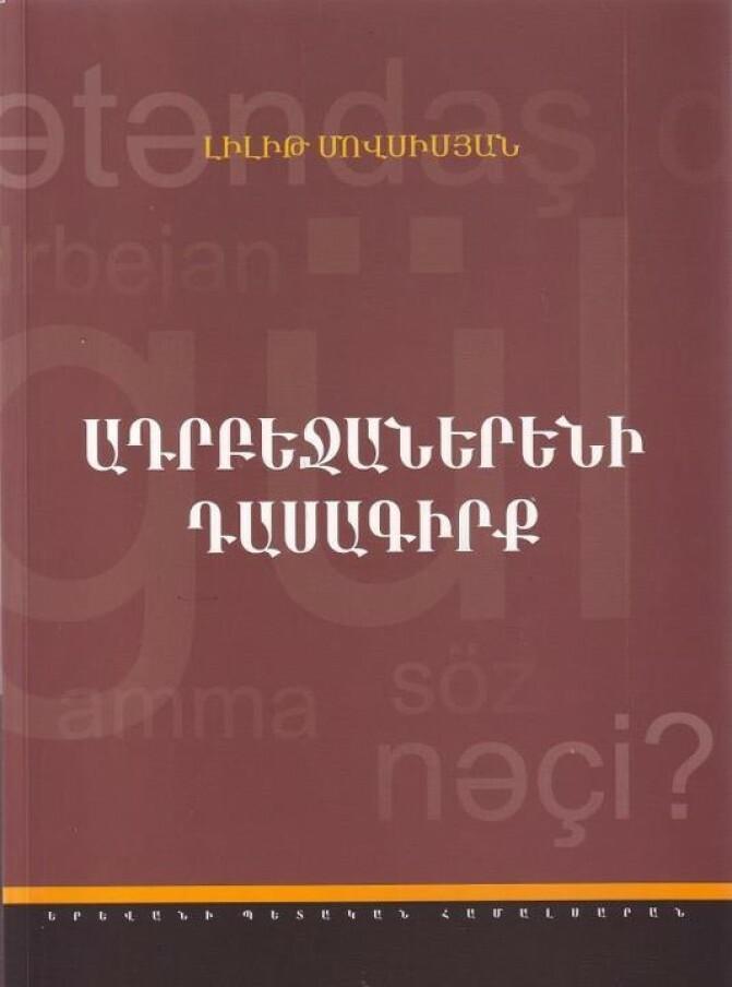 Թշնամու լեզուն` ակադեմիական մակարդակով. ադրբեջաներեն նոր դասագիրք`Արցախբանկի հովանավորությամբ