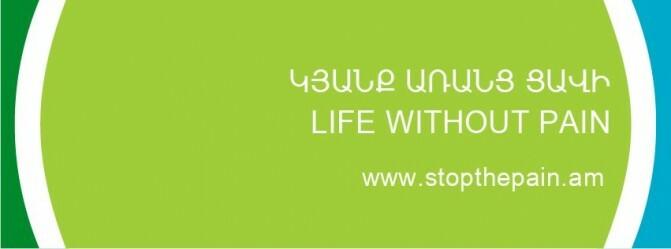 «Ես էդ սրսկելու դեղը չեմ ուզում». անբուժելի հիվանդների կյանքի վերջին տարիներն առանց ցավի ապահովելու համար Հայաստանում շատ անելիք կա