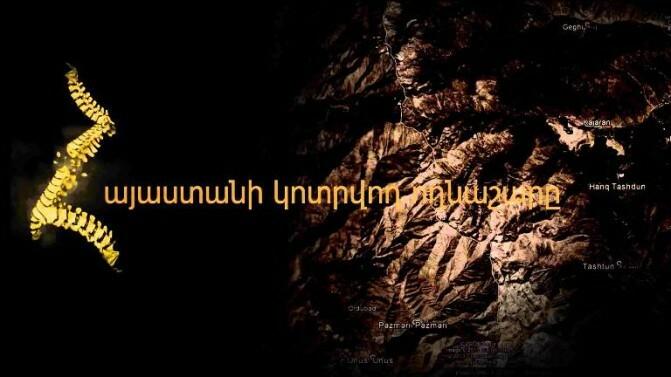 «Հայաստանի կոտրվող ողնաշարը» ֆիլմն արդեն անգլերեն ենթավերնագրերով