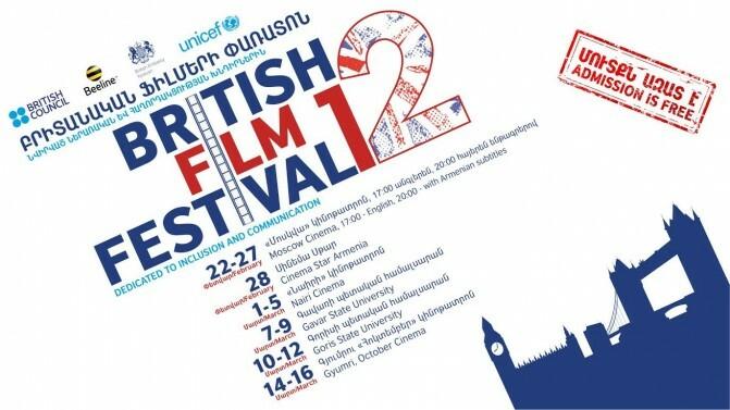 Տեղի կունենա Բրիտանական ֆիլմերի 12-րդ փառատոնը