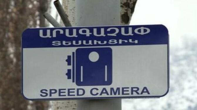 Տեսախցիկները եւ արագաչափերը ծուղա՞կ են, թե դաստիարակության միջոց
