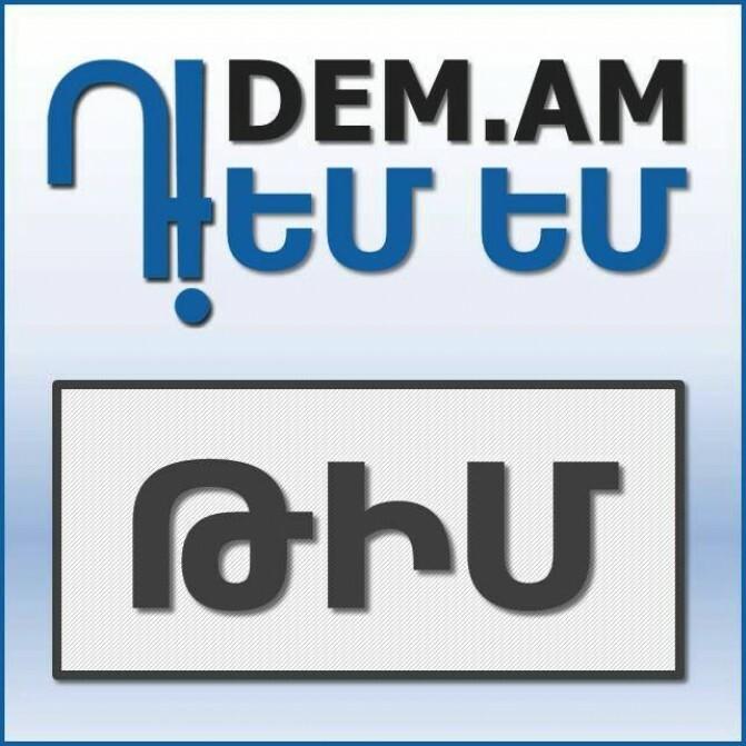 «Դ!ԵՄ ԵՄ». Վետոյի պահանջ Սերժ Սարգսյանին