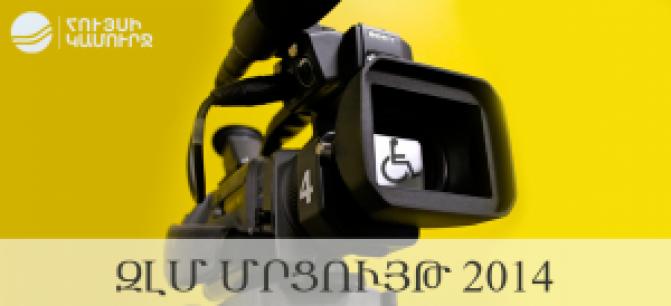 «Հավասար հնարավորություններ» ԶԼՄ 12-րդ մրցույթ