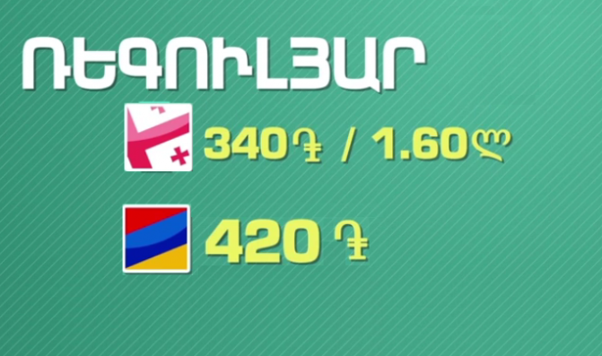 Ինչու՞ է Հայաստանում բենզինը թանկ (անիմացիոն տեսանյութ)