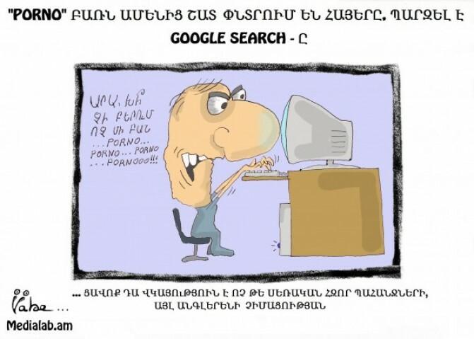 Էրոտիկ ցնցումներ. սեքսն «աշխատում» է հայկական լրատվամիջոցներում