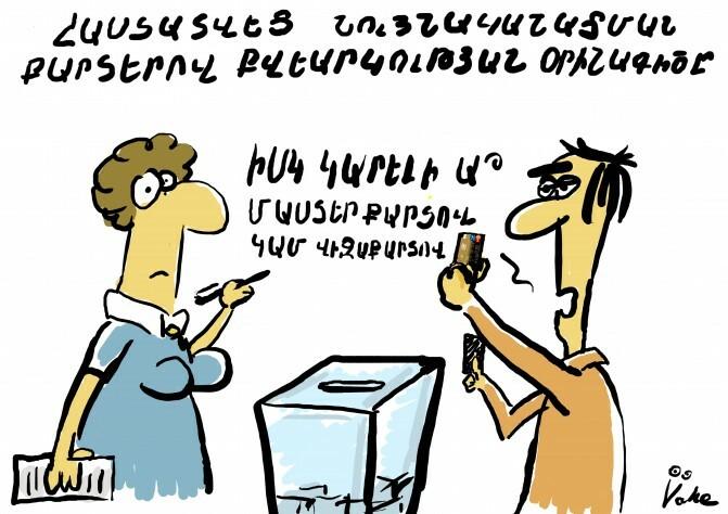 Ինչո՞վ քվեարկել (Ծաղրանկարը` Հատուկ «Ասպարեզ» օրաթերթի համար)
