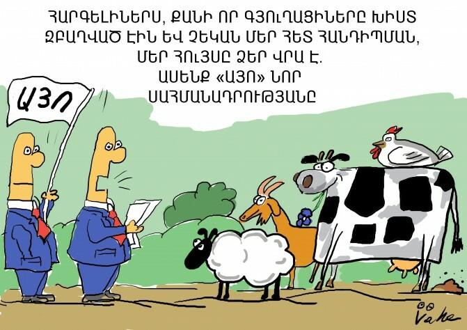 Կենդանիների աշխարհում (Ծաղրանկարը` Հատուկ «Ասպարեզ» օրաթերթի համար)