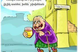 Տատին մեռնի ՀՀԿ-ի ջանին