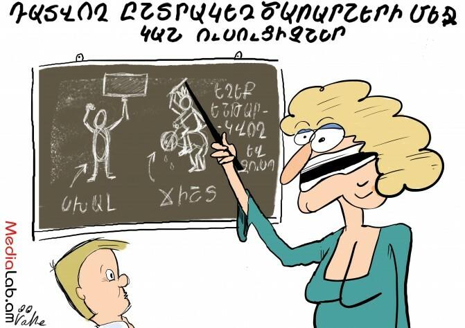 Ուսուցիչները դատվում են