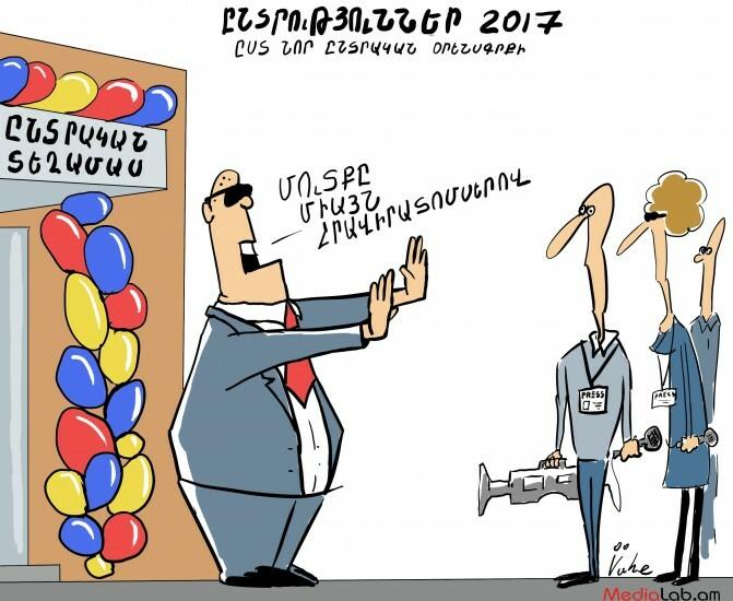 Նոր ընտրական օրենսգիրք