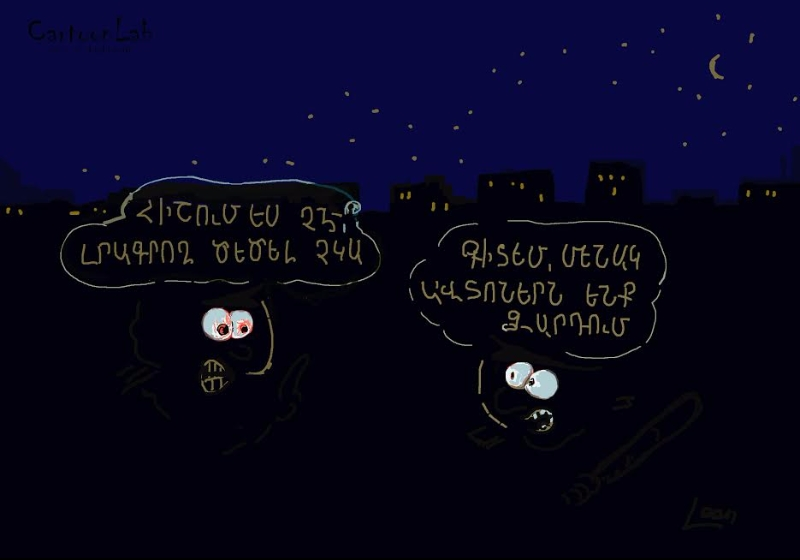 Գիշերով