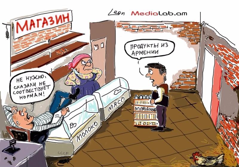 ԵՏՄ գրկաբաց շուկան