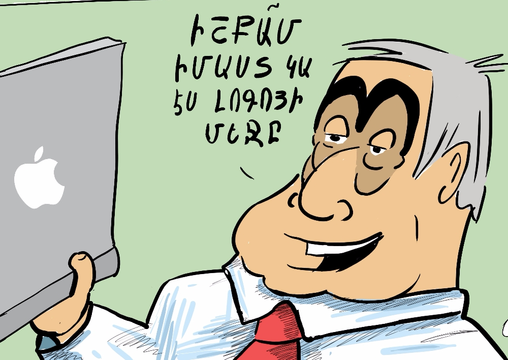 Քաղաքական ծաղրանկարի դասընթացի հրավեր. Ներսեսյան & Վարդիկյան