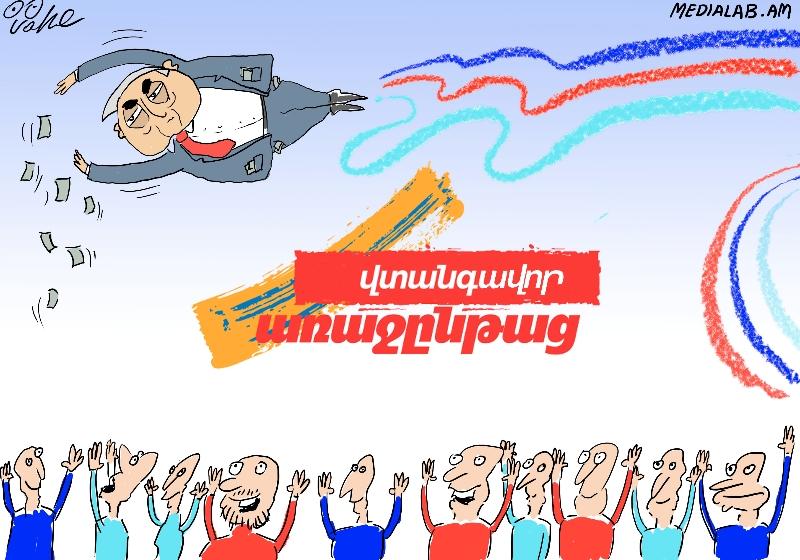 ՀՀԿ նախընտրական հոլովակ