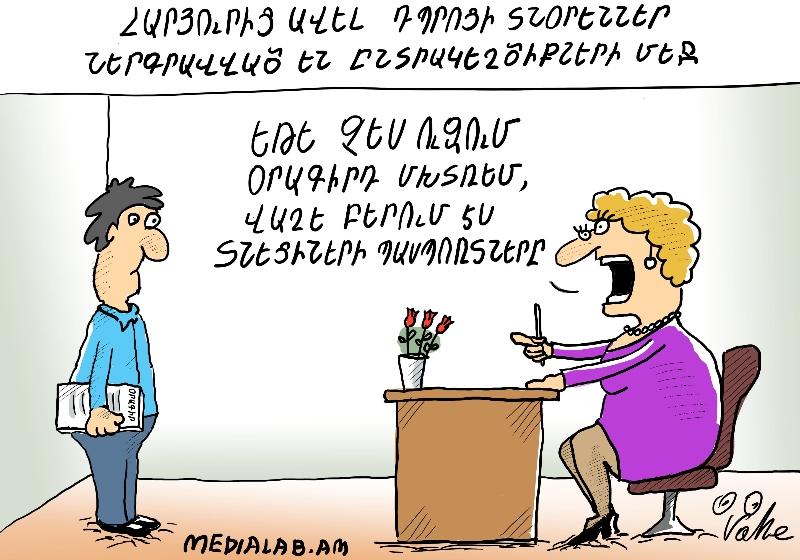 Ուսուցիչ - Կործանիչ