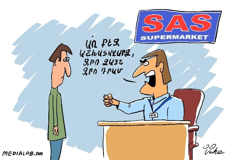 ՍԱՍ-իկ