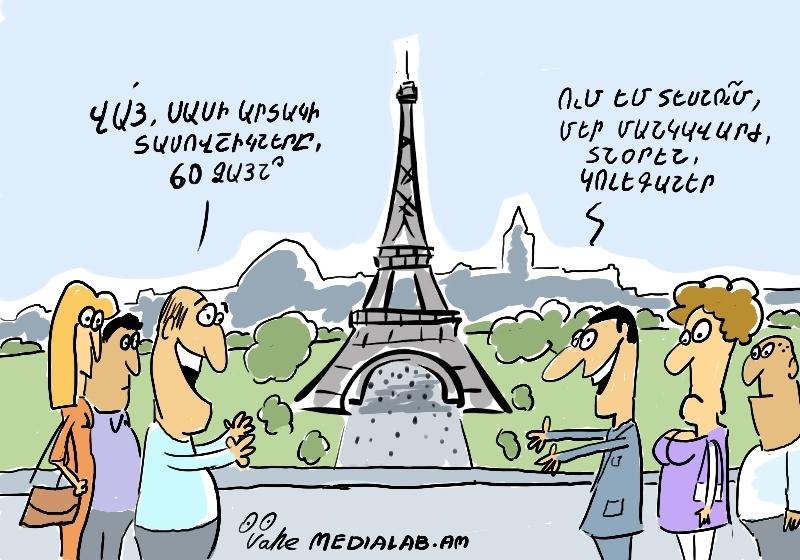Փարիզյան հանդիպում /մաս առաջին/