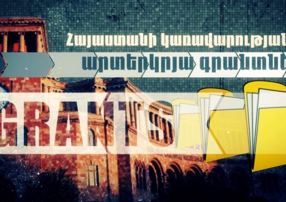 Հայաստանի կառավարության արտերկրյա գրանտները (անիմացիոն տեսանյութ)