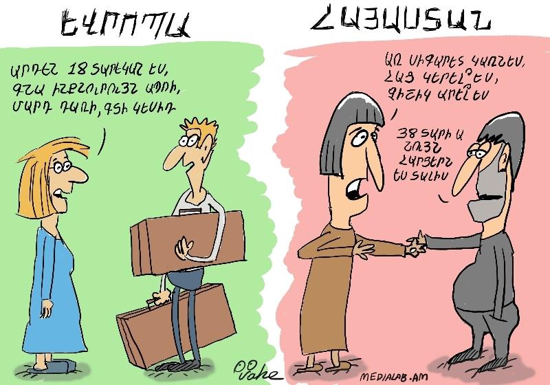 Հայկական տարբերակ