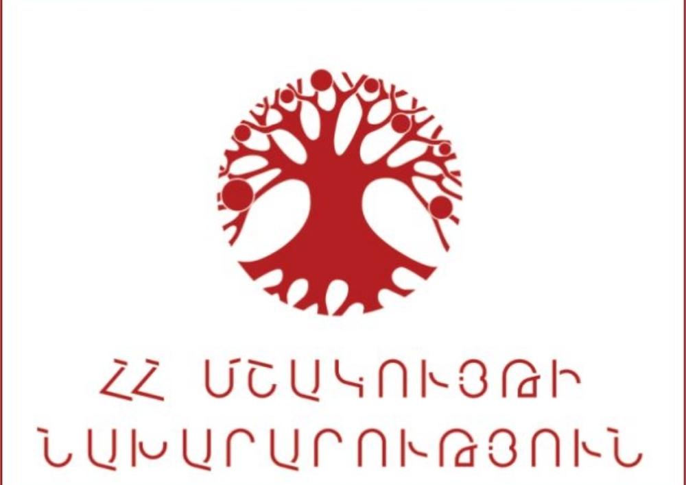 Ավստրիայի կառավարությունը նախաձեռնել է հերթական «Արվեստագետները` կենվոր» ամենամյա ծրագիրը