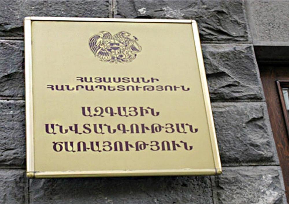 Պարզաբանում ՀՀ ԱԱԾ կողմից «Հայաստան» համահայկական հիմնադրամին տրամադրված հանգանակության վերաբերյալ