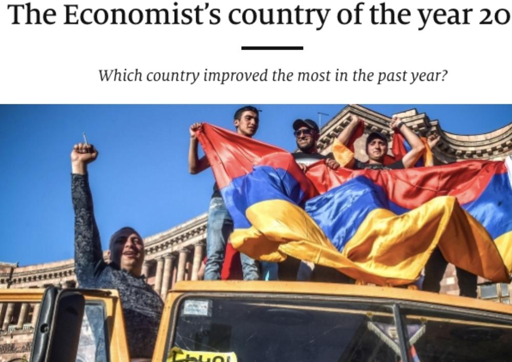 The Economist-ը  Հայաստանը ճանաչել է  «Տարվա երկիր»