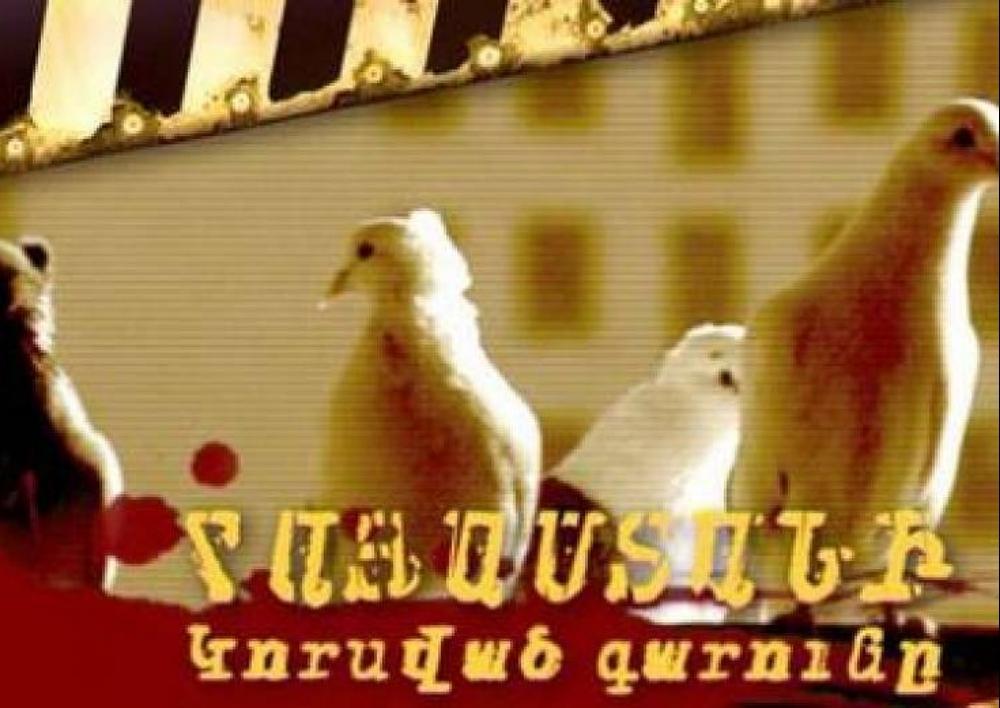 Այսօր երեկոյան Հանրայինով կցուցադրվի Մարտի 1-ի մասին պատմող «Հայաստանի կորսված գարունը» վավերագրական ֆիլմը