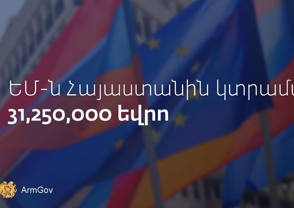 ԵՄ-ն Հայաստանին կտրամադրի 31,250,000 եվրո