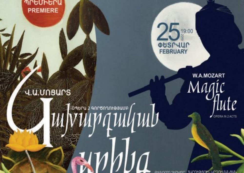 Վոլֆգանգ Ամադեուս Մոցարտի «Կախարդական սրինգ» օպերայի հայաստանյան պրեմիերա