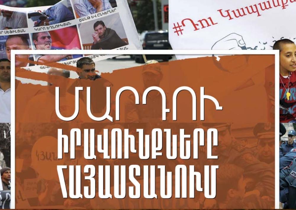 Հայաստանի Հելսինկյան կոմիտեն հրապարակել է «Մարդու իրավունքները Հայաստանում 2018 թվականին» տարեկան զեկույցը