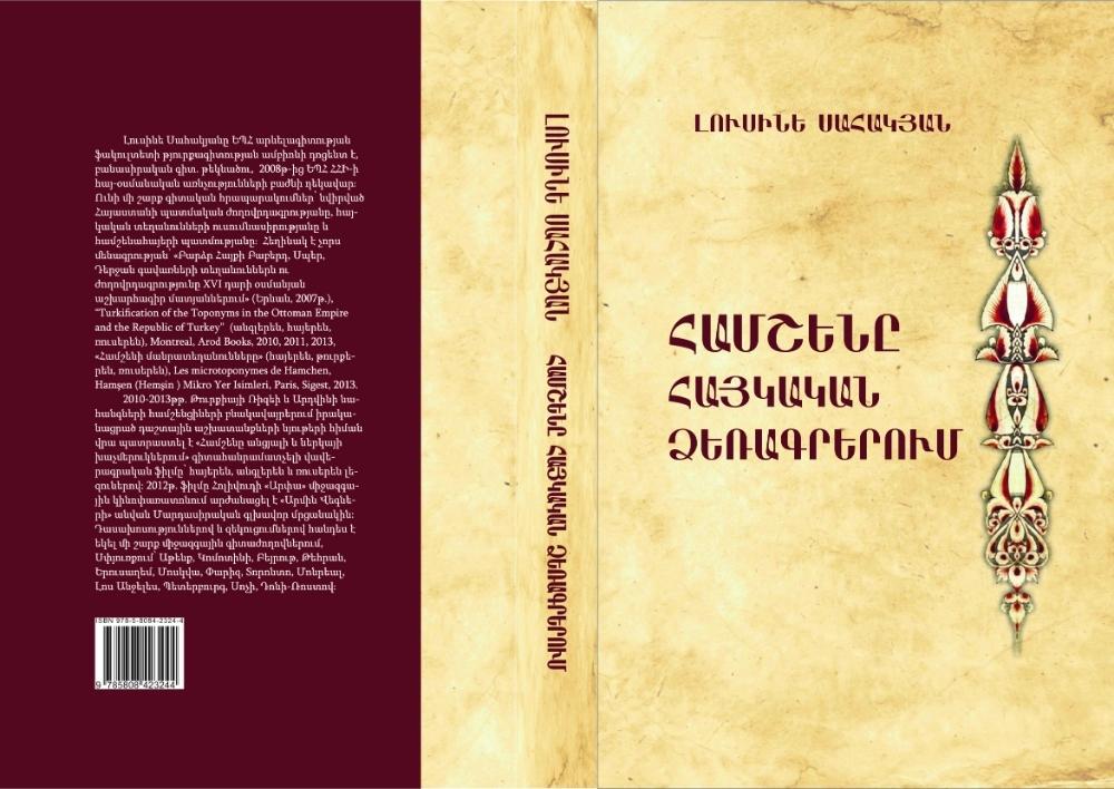 Կկայանա «Համշենը հայկական ձեռագրերում» գրքի շնորհանդեսը