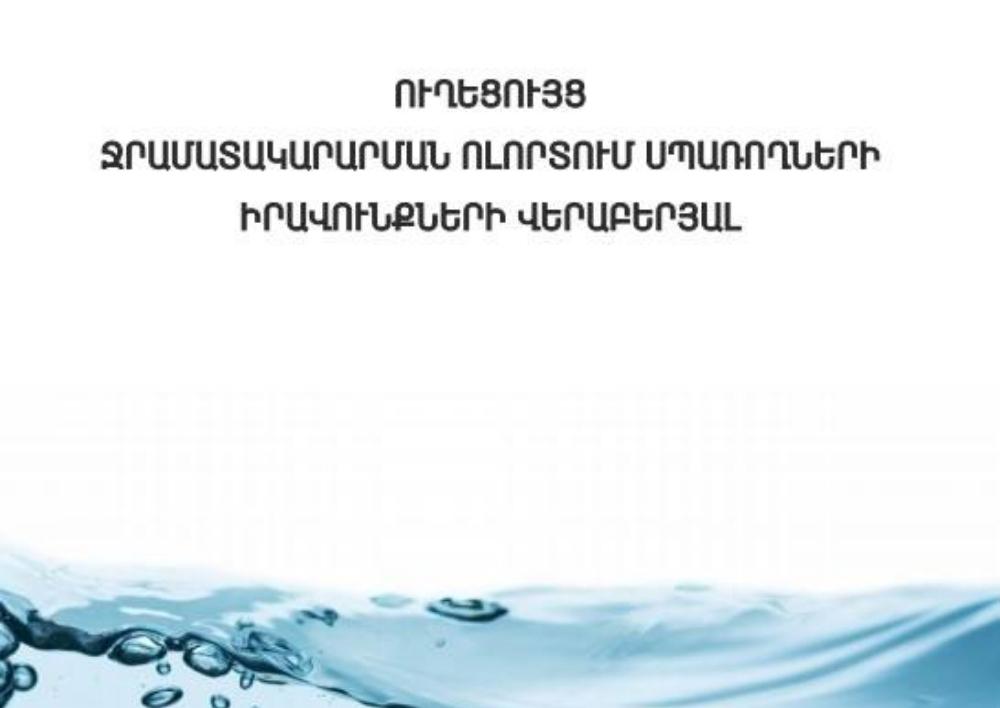 Ի՞նչ անել, երբ ջրաչափի աշխատանքը թվում է կասկածելի․ Պաշտպանը հրապարակել է ուղեցույց