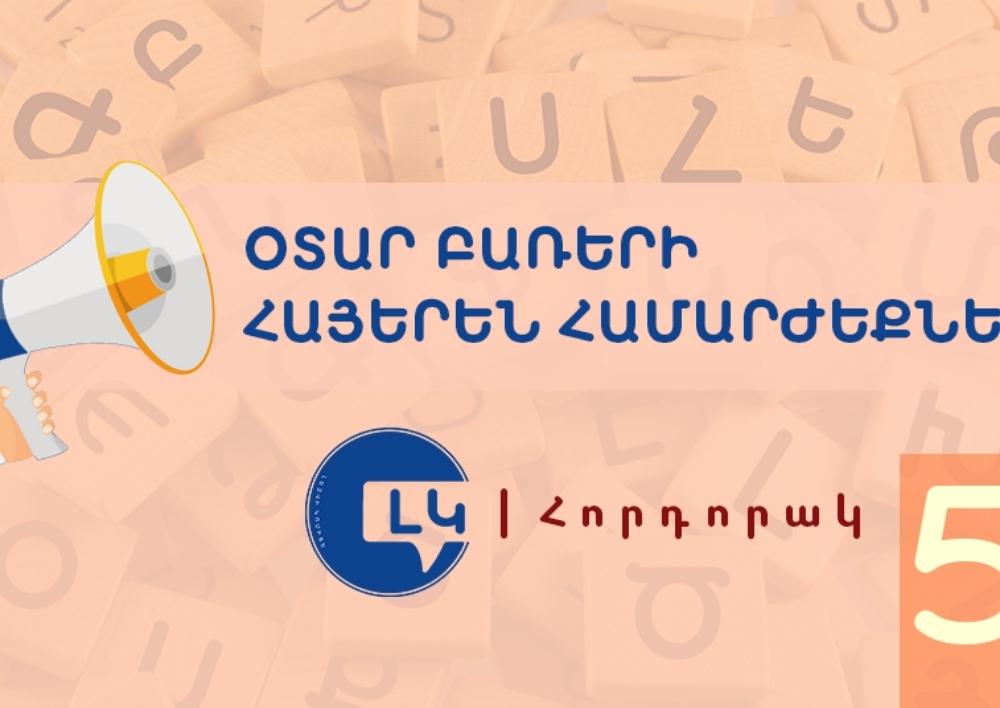 Հորդորակ հայերեն համարժեքների մասին