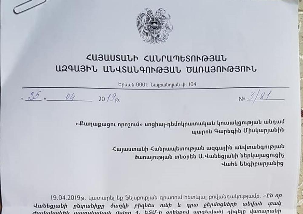 ԱԱԾ տնօրեն Արթուր Վանեցյանի ներկայացուցիչը նամակ է գրել «Քաղաքացու որոշում» կուսակցության անդամին