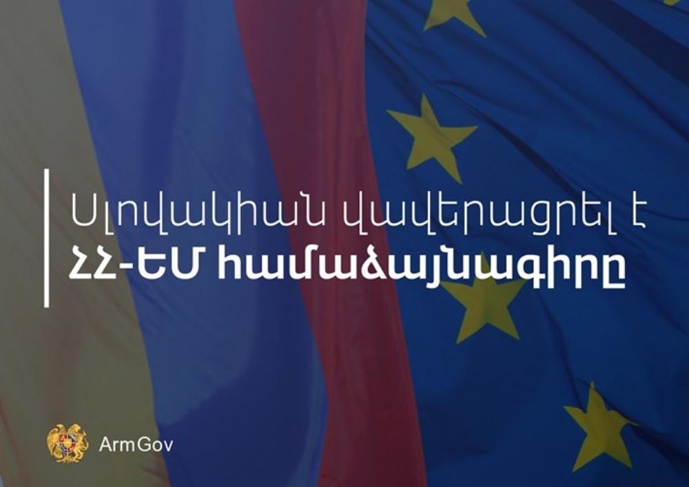Սլովակիան վավերացրել է Հայաստան-ԵՄ համապարփակ և ընդլայնված գործընկերության համաձայնագրը