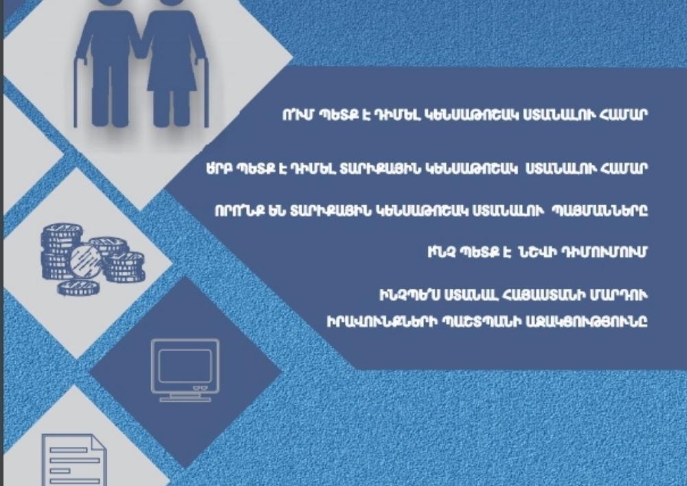 ՄԻՊ-ը պետական տարիքային կենսաթոշակի իրավունքի վերաբերյալ ուղեցույց է հրապարակել