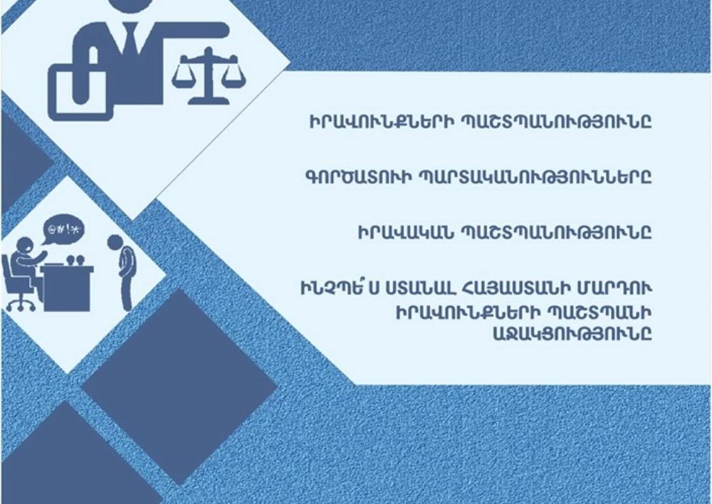 Ի՞նչ իրավունքներ ունեն աշխատողները. ՄԻՊ  ուղեցույցը