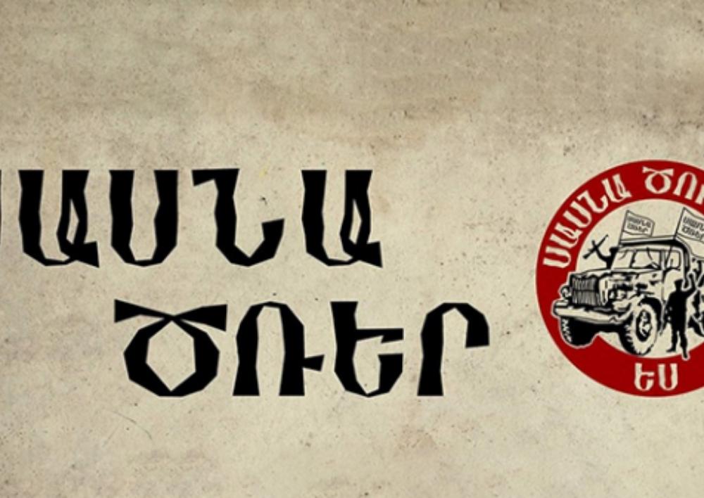 «Սասնա Ծռեր» արցախյան կուսակցությունը դատապարտում է Արցախում իրականացվող խոսքի ազատության դեմ արշավը