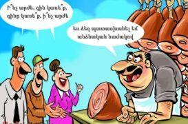 «Գինը կասե՞ք», «Ի՞նչ արժի», «+». «Ձեզ պատասխանել ենք անձնական նամակով». հայկական մարքեթինգի գաղտնիքները