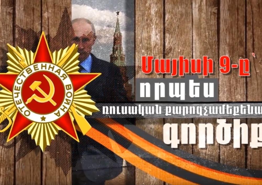 Մայիսի 9-ը՝ որպես ռուսական քարոզչամեքենայի գործիք. Տեսանյութ