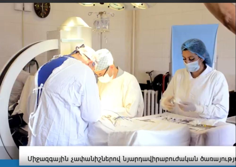 Պետական երկու նյարդավիրաբուժական ծառայություններ կհագեցվեն գերժամանակակից սարքավորումներով. Տեսանյութ