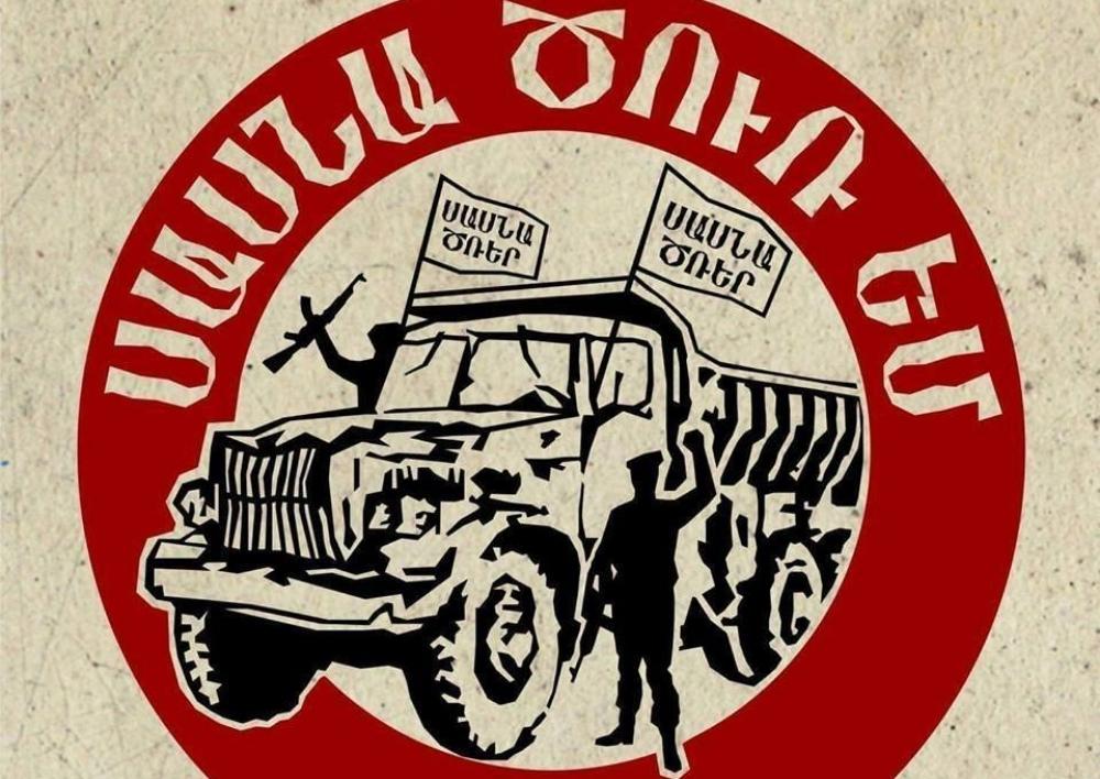 Համախմբել ուժերը հանուն Ամուլսարի և մասնակցել սեպտեմբերի 20-ի երթին. «Սասնա Ծռեր»-ի հայտարարությունը