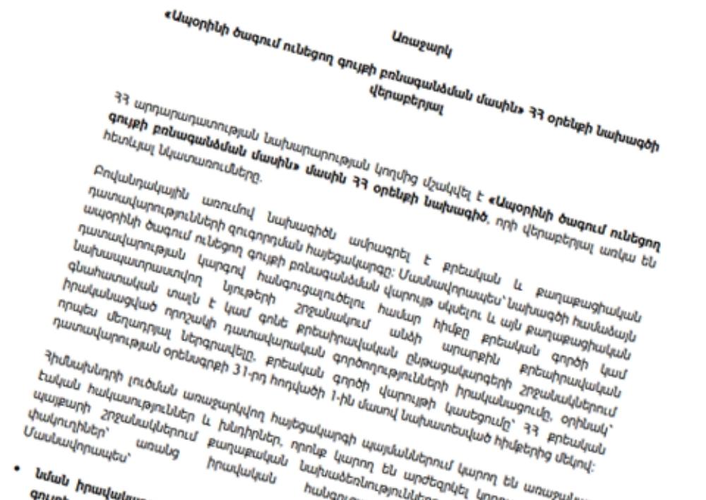 Առաջարկ «Ապօրինի ծագում ունեցող գույքի բռնագանձման մասին» ՀՀ օրենքի նախագծի վերաբերյալ