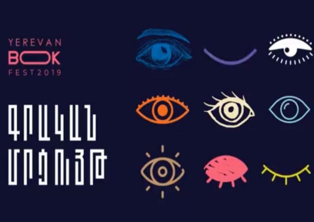 Գրքի երևանյան երրորդ փառատոնի շրջանակում հայտարարվում է գրական մրցույթ