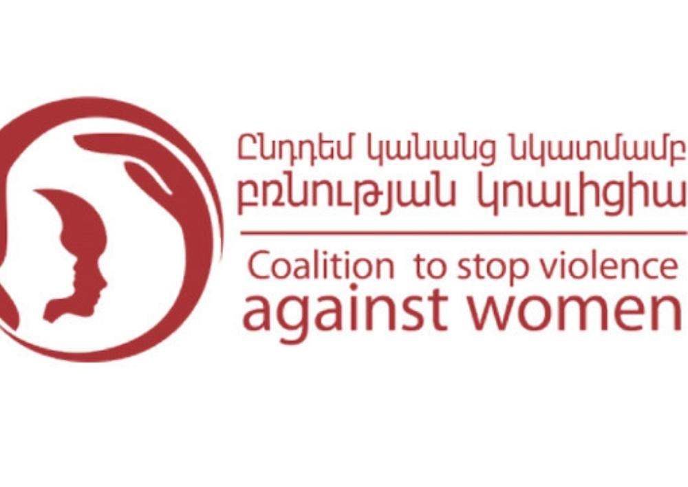 «Ընդդեմ կանանց նկատմամբ բռնության» կոալիցիայի հայտարարությունը