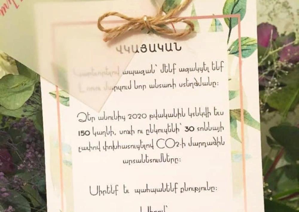 Նորապսակ զույգը հարսանիքին տարոսիկների փոխարեն ամեն հյուրի անունով ծառ տնկելու վկայականներ է նվիրել